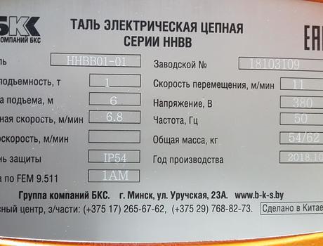 Таль электрическая цепная передвижная HHBB г/п 1 т, в/п 6 м