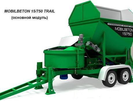 Мобильный бетонный завод MOBILBET0N 15/750 TRAIL - основной модуль