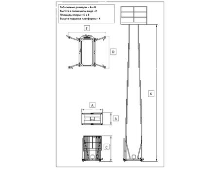 Телескопический подъемник ME900-2 в/п 9м, г/п 200 кг